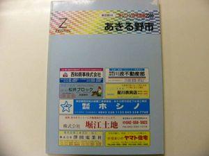 ゼンリン住宅地図2000 東京都あきる野市 2000年3月発行