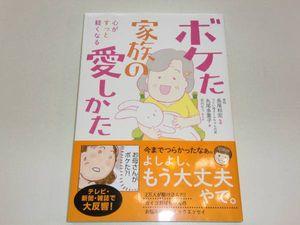 長尾和宏×丸尾多重子 『ボケた家族の愛しかた』(初版)送料164円
