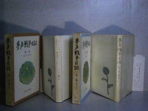 ☆徳川無声『無声戦争日記 1,2』中央公論:昭和35年全2初版箱付