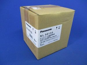 レンジフード用照明器具(ランプ付) NL50155