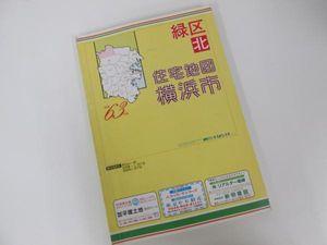 ◆0.07 地図の刊広社 【横浜市住宅地図 B5 緑区 北 昭和63年版】