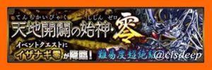 モンスト 25日 イザナギ零 50体取得 運極 代行 BAN回避