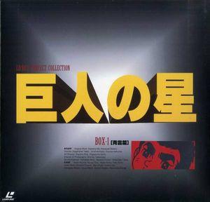 B00022298/【アニメ】LD13枚組ボックス/「巨人の星 BOX-1 青雲篇」