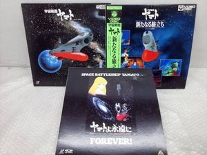 r341/宇宙戦艦ヤマト レーザーディスク/LD 3点☆ヤマトよ永遠にFOREVER/新たなる旅立