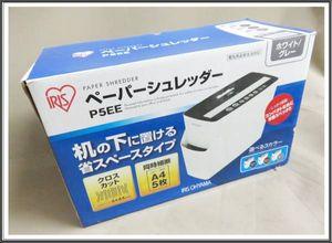 【未使用】IRIS OHYAMA アイリスオーヤマ ペーパーシュレッダー ホワイトグレー P5EE