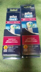 ブラウン オーラルB 歯間ワイパー付き替ブラシ 5本入×2 10本 新品