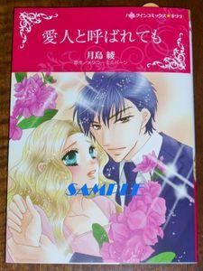 3月新刊◆愛人と呼ばれても * 月島 綾◆ハーレクインコミックス