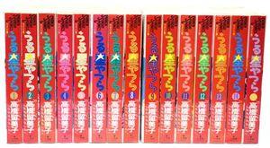 【全巻セット】 うる星やつら 高橋 留美子 全15巻