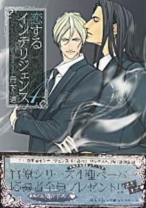 3月新刊『恋するインテリジェンス 4』丹下道 リンクスコレクション 3/24発行