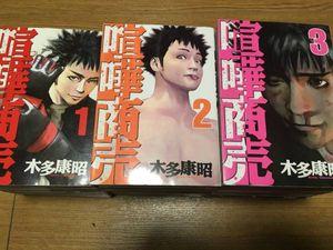 喧嘩商売全24巻完結 セット (ヤングマガジンコミックス) コミック 2011/1/15 木多 康昭 (