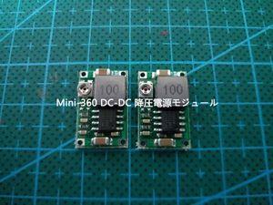 Arduino Mini-360 DC-DC 降圧電源モジュール 2台 SC-143-4