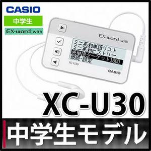 カシオ デジタル単語帳 EX-word with XC-U30 [XD-Uシリーズ対応]