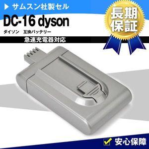 1年保証 ダイソン dyson DC-16 互換バッテリー 21.6V 2.0Ah