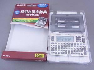 1円 未使用 カシオ 電子辞書 エクスワ-ド 50音配列 漢字 四字熟語 XD-J25-N