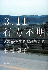 3.11行方不明 その後を生きる家族たち/石村博子【著】