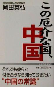 この厄介な国、中国 WAC BUNKO/岡田英弘(著者)