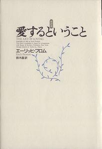 愛するということ/エーリッヒフロム【著】,鈴木晶【訳】