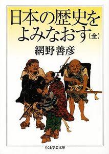 日本の歴史をよみなおす(全) ちくま学芸文庫/網野善彦【著】