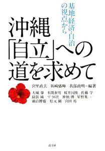 沖縄「自立」への道を求めて 基地・経済・自治の視点から