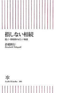 損しない相続 遺言・相続税の正しい知識 朝日新書
