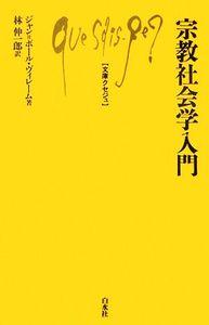 宗教社会学入門 文庫クセジュ910