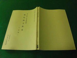 V▲2/社寺の国宝・重要建造物等/棟札銘文集成/中部編/1995年