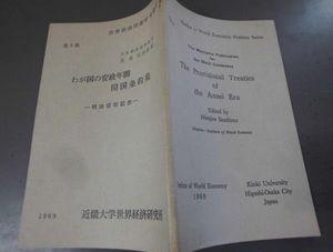 18Wな-7/わが国の安政年間開国条約集 -明治百年記念- 1969