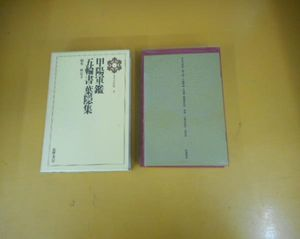 いI角ー日本の思想 9 甲陽軍艦 五輪書 葉隠集 相良享