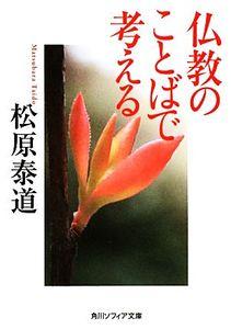 仏教のことばで考える 角川ソフィア文庫/松原泰道【著】