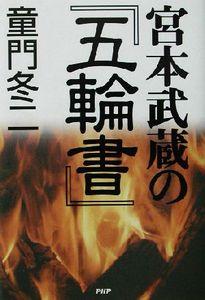 宮本武蔵の『五輪書』/童門冬二(著者)