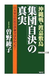 沖縄戦・渡嘉敷島「集団自決」の真実