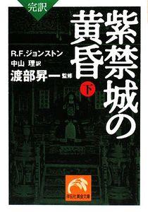 完訳 紫禁城の黄昏(下) 祥伝社黄金文庫