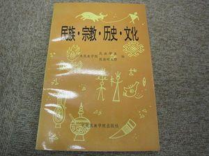 2E●/【中国書】民族・宗教・歴史・文化