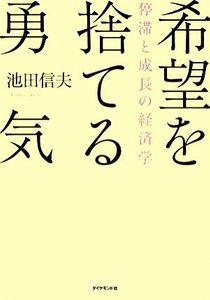 希望を捨てる勇気 停滞と成長の経済学/池田信夫【著】