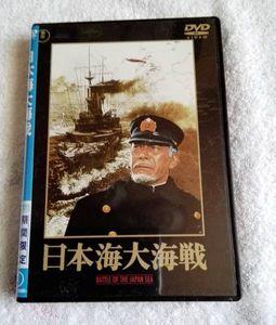 【未使用品同様】 「日本海大海戦」【DVD】