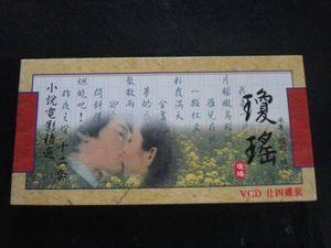 台湾古典映画瓊瑤チョンヤオ12作品レアビデオCDセット 林青霞