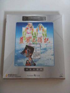 香港映画ビデオCD「ワンス アポン ア タイム」 劉嘉芬