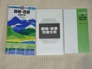 山と高原地図11 磐梯・吾妻 安達太良 2003年版 昭文社