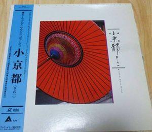 LD2枚 サウンド・コラージュ 小京都!&2/金沢、津和野他 185