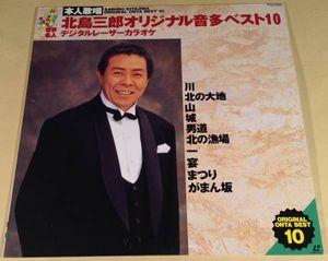 LD(レーザー)◆北島三郎/オリジナル音多ベスト10◆本人歌唱!