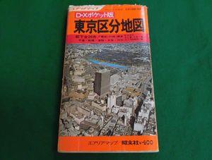 E▲D・Xポケット版/東京区分地図/C31300・GX/昭和50年発行