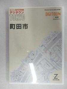 [中古] ゼンリン デジタウン(CD版)  東京都町田市(全域) 2005/11月版