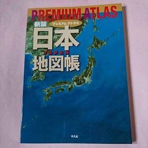 新版 プレミアムアトラス 日本 地図帳