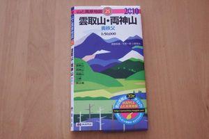 T) 山と高原地図25 雲取山・両神山 奥秩父  1:50,000 2010年版 昭文社