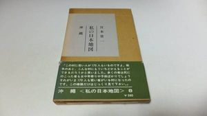 【古本】宮本常一著「私の日本地図-8 沖縄」付録の地図あり