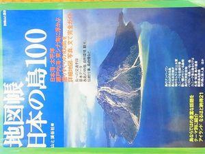 地図帳 日本の島100