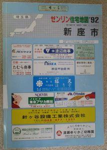 ★ ゼンリン 1992年  住宅地図 埼玉県 新座市★