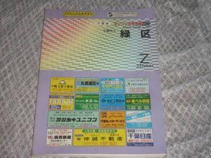 FD043/ゼンリン住宅地図千葉市緑区(千葉県) B4 2002(定価1万2千円)
