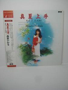 西田ひかる[LD]真夏上手 Vol.2 LADY(完全収録版) (PCLP-00385)*170331-5S