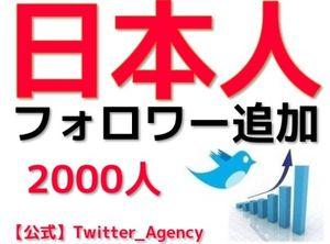 【公式】ツイッター日本人フォロワー2000人追加【振分】 twitter